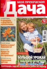 Книга Моя прекрасная дача №4, 2013. Большой урожай с малого огорода.