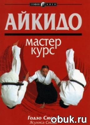 Книга Айкидо. Мастер-курс