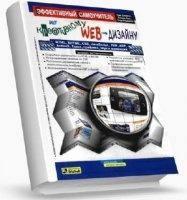 Аудиокнига Эффективный самоучитель по креативному Web-дизайну. HTML, XHTML, CSS, javascript, PHP, ASP, ActiveX. Текст, графика, звук и анимация pdf 15Мб