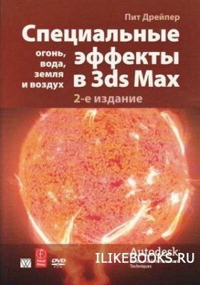 Книга Дрейпер Пит - Специальные эффекты в 3ds Max: огонь, вода, земля и воздух