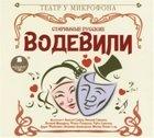 Книга Старинные русские водевили (аудиоспектакли)