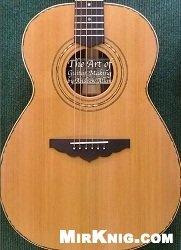 Книга The Art Of Guitar Making