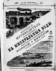 Книга Путеводитель для отправляющихся на минеральные воды, грязи, морские купанья и кумысно-лечебные заведения в России и заграницей.