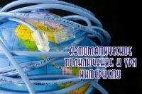 Автоматическое подключение к VPN интернету (2013) mpg 214,93Мб