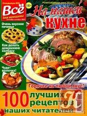 Журнал Книга На нашей кухне № 5 2013