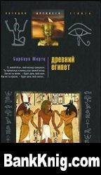 Книга Сборник произведений Барбары Мертц - 25 Книг. rtf 6,62Мб