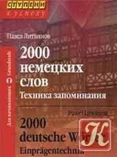 Книга 2000 немецких слов. Техника запоминания
