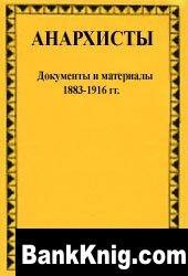 Книга Анархисты. Документы и материалы. 1883-1935 гг. В 2 томах. Том 1. pdf 3,21Мб