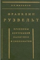 Книга Франклин Рузвельт. Проблемы внутренней политики и дипломатии pdf, doc 3,2Мб