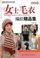 Журнал Nushi Maoyi Bianzhi Jingpinji Qiaoshipian 2008 jpg 23,7Мб