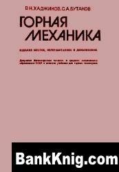 Книга Горная механика djvu 12,2Мб