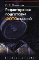 Редакторская подготовка Фотоизданий. Учебное пособие djvu 5,95Мб