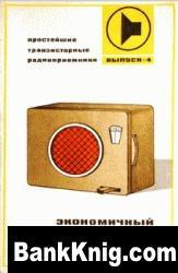 Книга Простейшие транзисторные радиоприемники. Выпуск 4 pdf 6,05Мб
