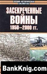 Книга Засекреченные войны. 1950–2000 гг. pdf 13,6Мб