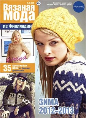 Журнал Вязаная мода из Финляндии № 6 (ноябрь 2012 )