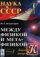 Книга Между физикой и метафизикой. Книга 1. Диамату вопреки