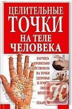 Книга Целительные точки на теле человека