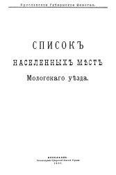 Список населённых мест Мологского уезда
