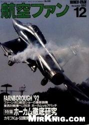 Журнал Bunrindo Koku Fan 1992 12