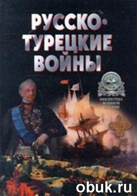 Книга А.Б. Широкорад. Русско-турецкие войны 1676-1918 г. - X. Война 1877-1878 годов