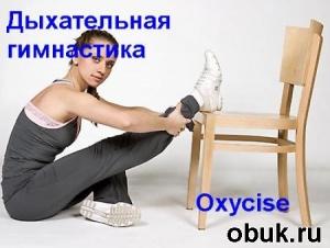Книга Oxycise. Дыхательная гимнастика (2010) DVDRip