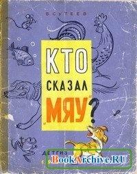 """Книга Кто сказал """"мяу""""?."""