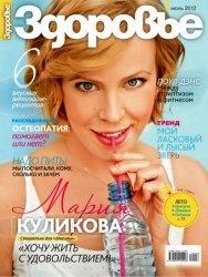 Журнал Здоровье №6 2012 Россия