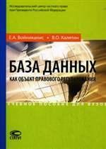 Книга База данных как объект правового регулирования