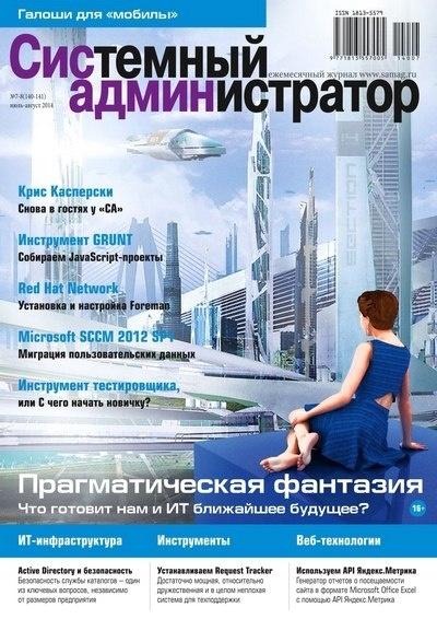 Книга Журнал | Системный администратор №7-8 (июль-август 2014)
