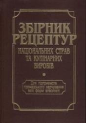 Книга Збірник рецептур національних страв та кулінарних виробів