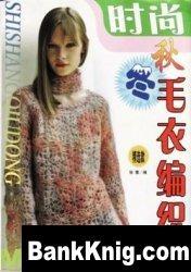 Журнал Shishangqiudong Maoyi Bianzhi 2005