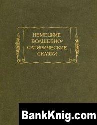 Книга Немецкие волшебно-сатирические сказки