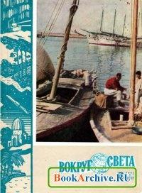Журнал Вокруг света №1-12 1961.