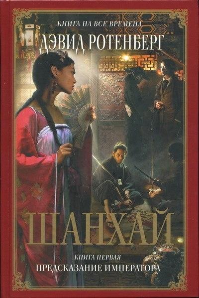 Книга Дэвид Ротенберг Шанхай. Книга 1. Предсказание императора