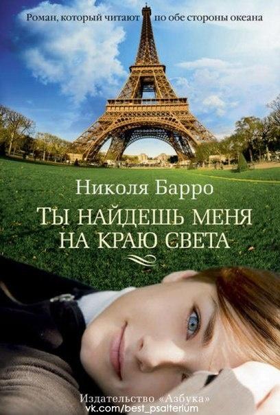 Книга Николя Барро Ты найдешь меня на краю света