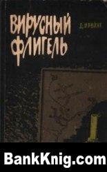 Книга Вирусный флигель