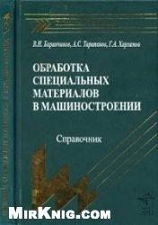 Книга Обработка специальных материалов в машиностроении. Справочник