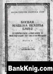 Книга БМП-2. Боевая машина пехоты БМП-2. ТО и ИЭ. Часть 2