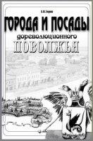 Книга Города и посады дореволюционного Поволжья