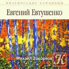 Книга Евтушенко E.- Стихотворения
