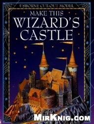 Журнал Бумажная модель-Wizards Castle
