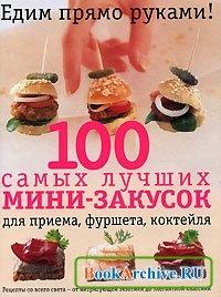 Книга 100 самых лучших мини-закусок.