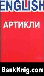 Книга Английский без ошибок. Артикли