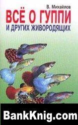 Книга Все о гуппи и других живородящих. Популярные рыбы