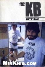 Журнал КВ журнал № 1, 1992