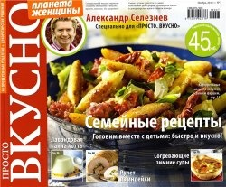 Журнал Просто. Вкусно №7 2010