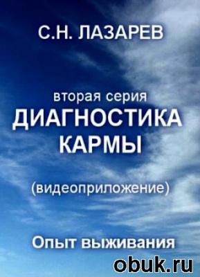 Книга Лазарев С. Н - Семинар 18-19 декабря в Запорожье (2010) DVDRip