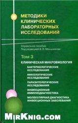 Книга Методики клинических лабораторных исследований: Справочное пособие. Том 3. Клиническая микробиология