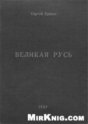 Книга Великая Русь: Народонаселение и войны I-XX в.в