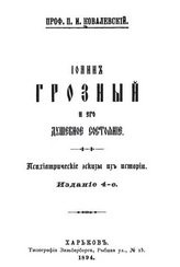 Книга Иоанн Грозный и его душевное состояние. Психиатрические эскизы из истории. Издание 4-е